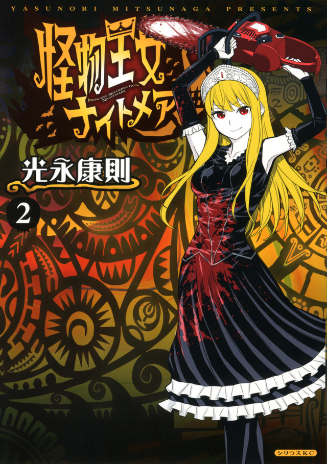 怪物王女ナイトメア(2)