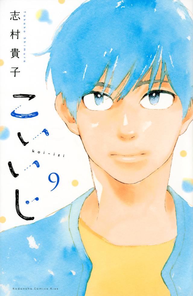こいいじ(9)