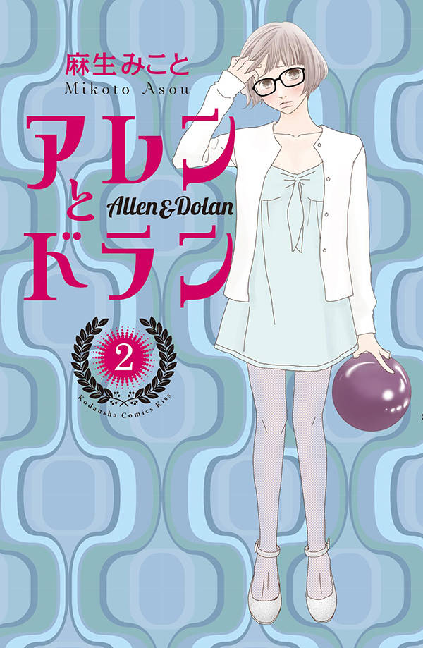 アレンとドラン(2)