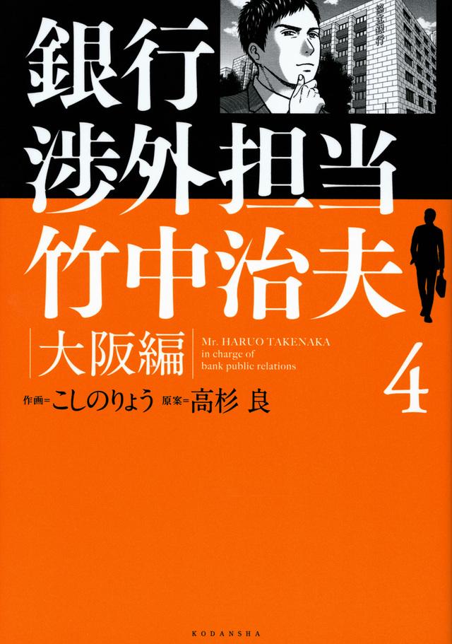 銀行渉外担当 竹中治夫 大阪編(4)