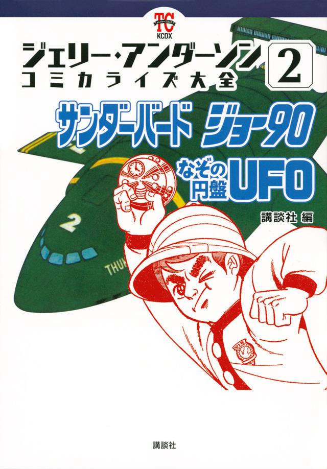 ジェリー・アンダーソン コミカライズ大全(2) サンダーバード ジョー90 なぞの円盤UFO