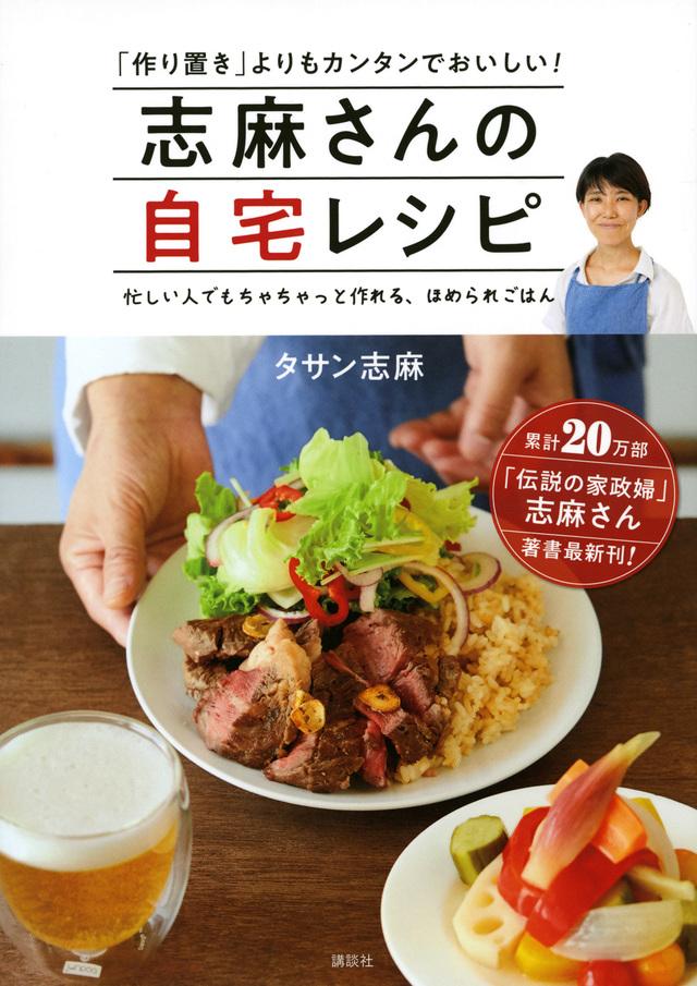 『志麻さんの自宅レシピ 「作り置き」よりもカンタンでおいしい!』書影