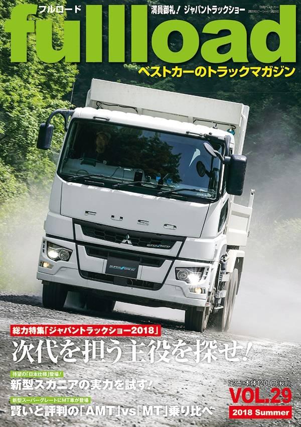 ベストカーのトラックマガジン fullload VOL.29