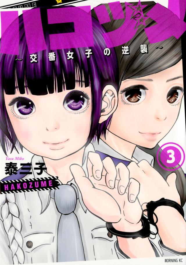 ハコヅメ~交番女子の逆襲~(3)