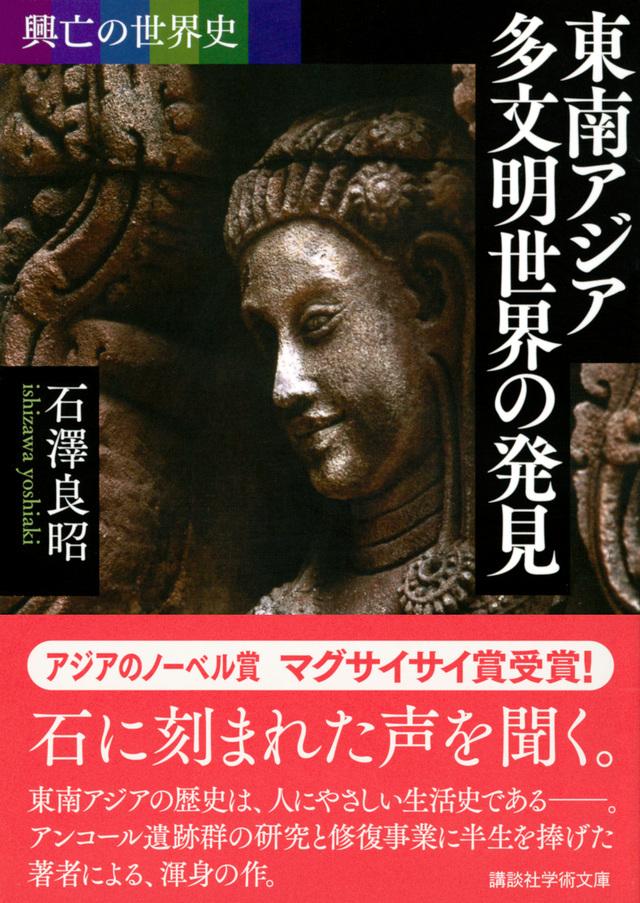 興亡の世界史 東南アジア 多文明世界の発見