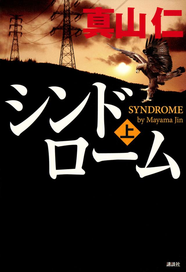 シンドローム(上)