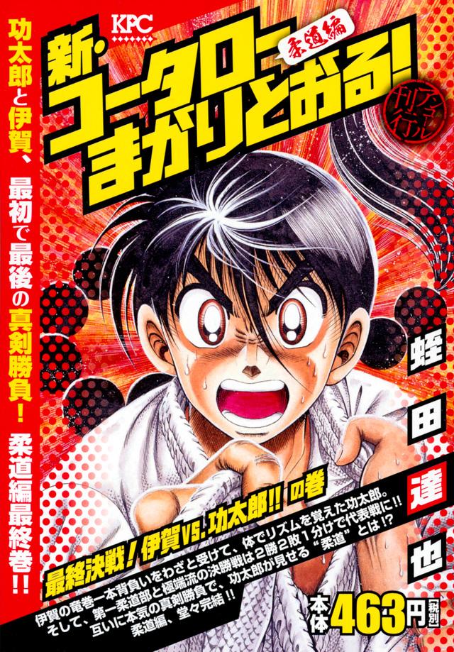 新・コータローまかりとおる! 最終決戦! 伊賀vs.功太郎!! の巻 アンコール刊行