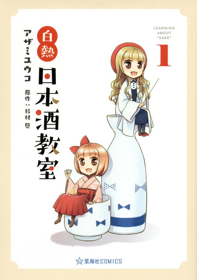 白熱日本酒教室 1
