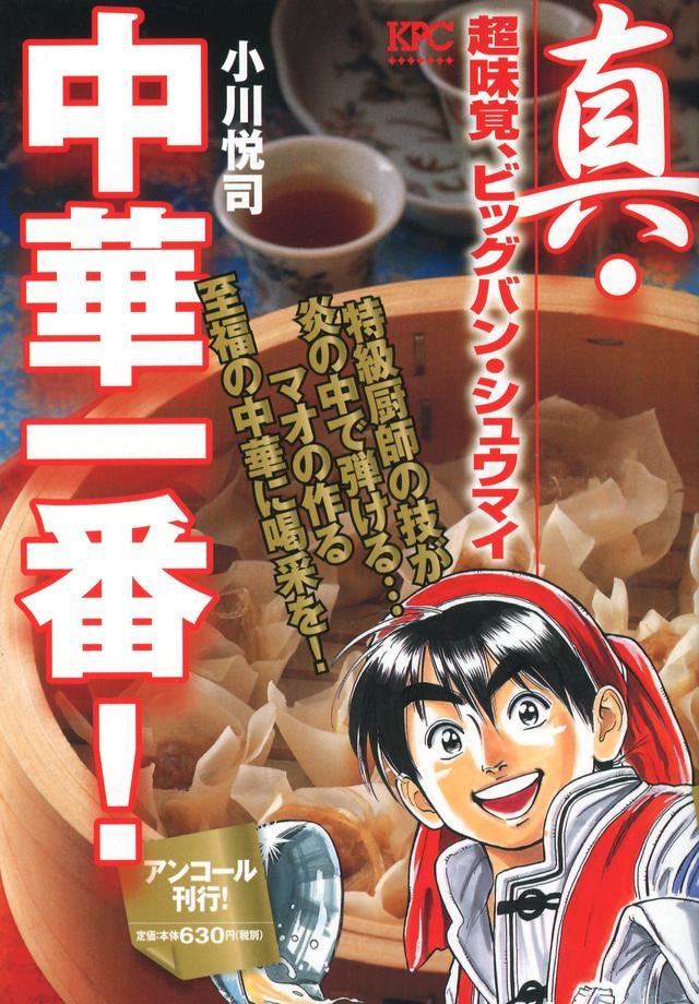 真・中華一番! 超味覚、ビッグバン・シュウマイ アンコール刊行!
