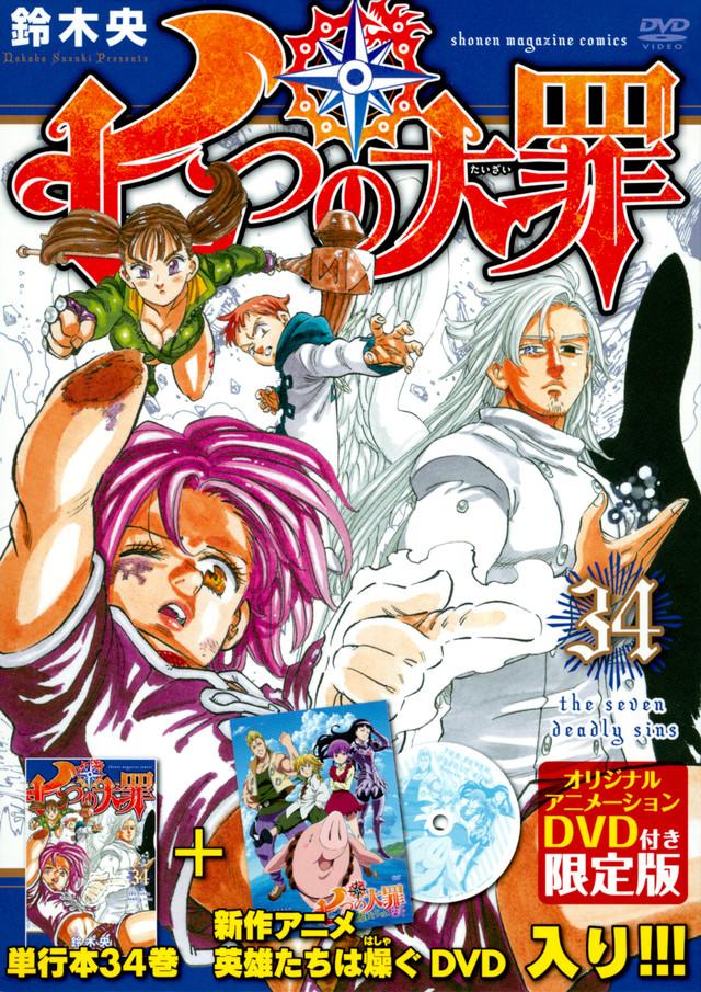 DVD付き 七つの大罪(34)限定版