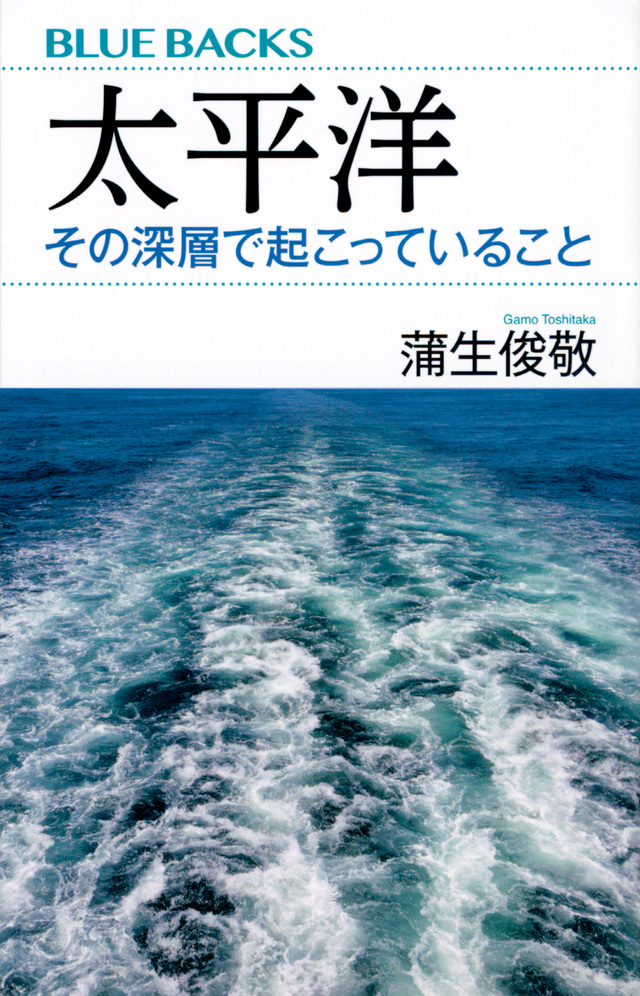 太平洋 その深層で起こっていること