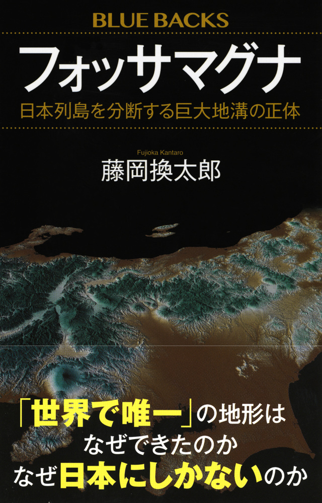 フォッサマグナ 日本列島を分断する巨大地溝の正体