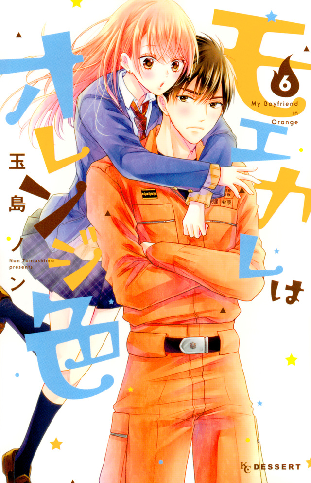 モエカレはオレンジ色(6)