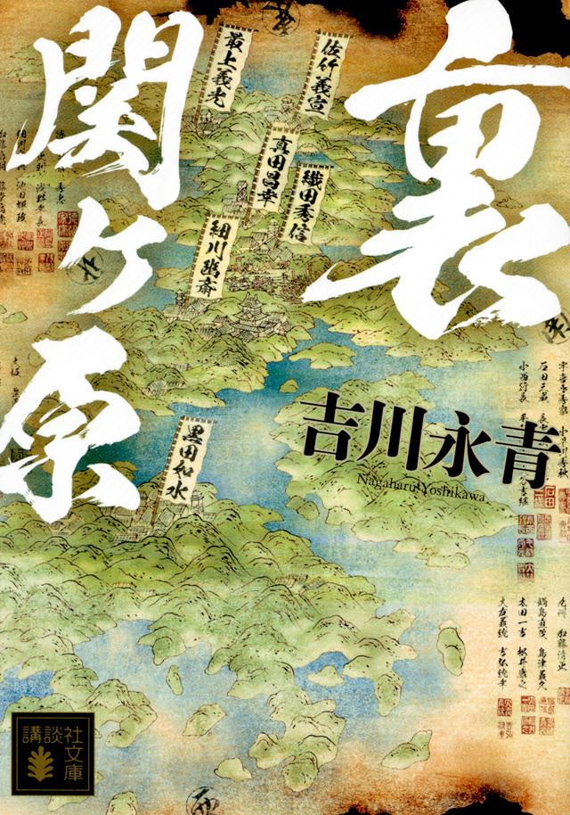 『裏関ヶ原』吉川永青