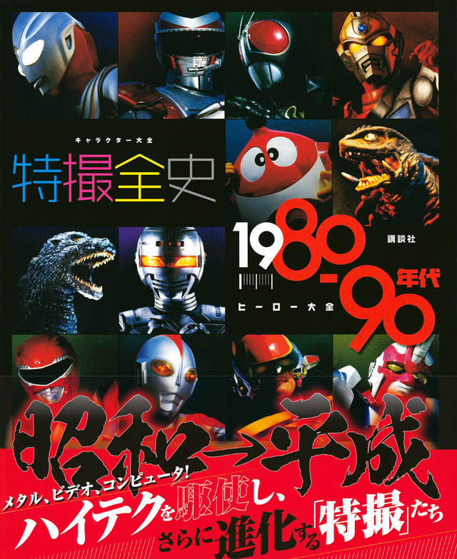 キャラクター大全 特撮全史 1980~90年代ヒーロー大全