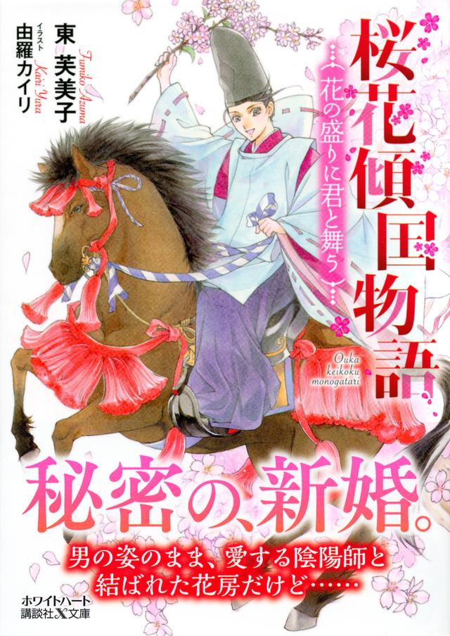 桜花傾国物語 花の盛りに君と舞う