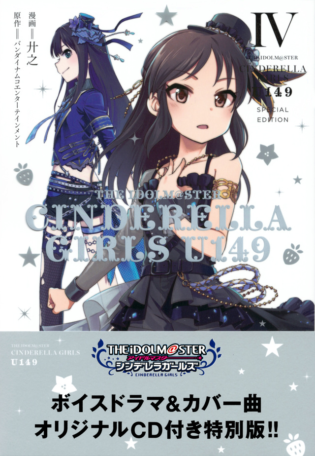 THE IDOLM@STER CINDERELLA GIRLS U149(4) SPECIAL EDITION