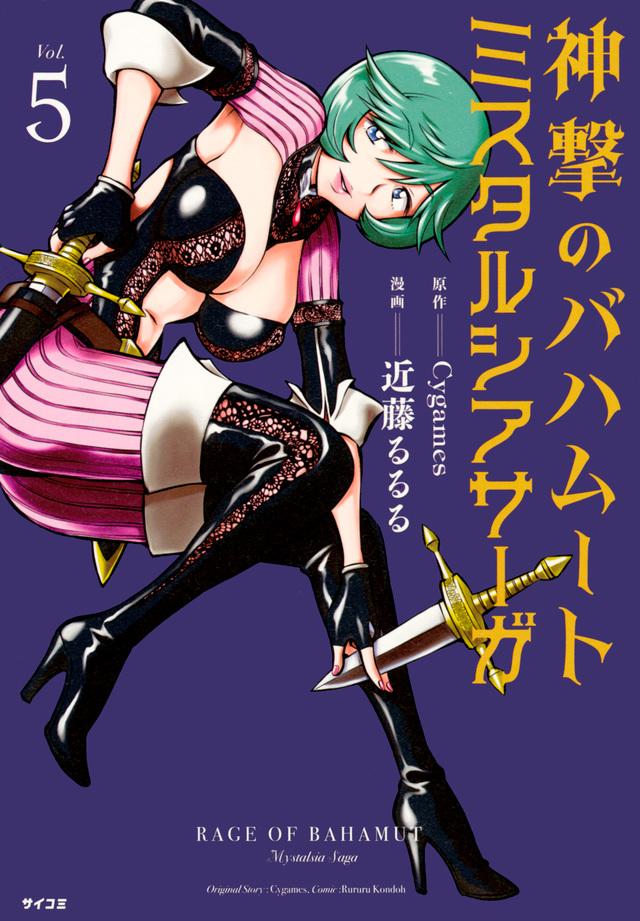 神撃のバハムート ミスタルシアサーガ(5)