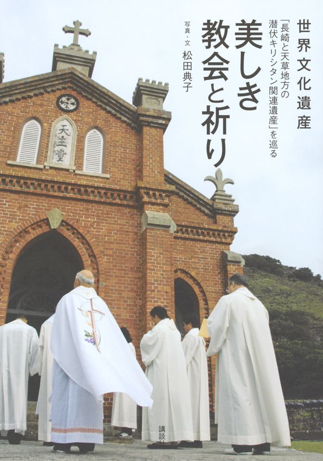 世界文化遺産「長崎と天草地方の潜伏キリシタン関連遺産」を巡る