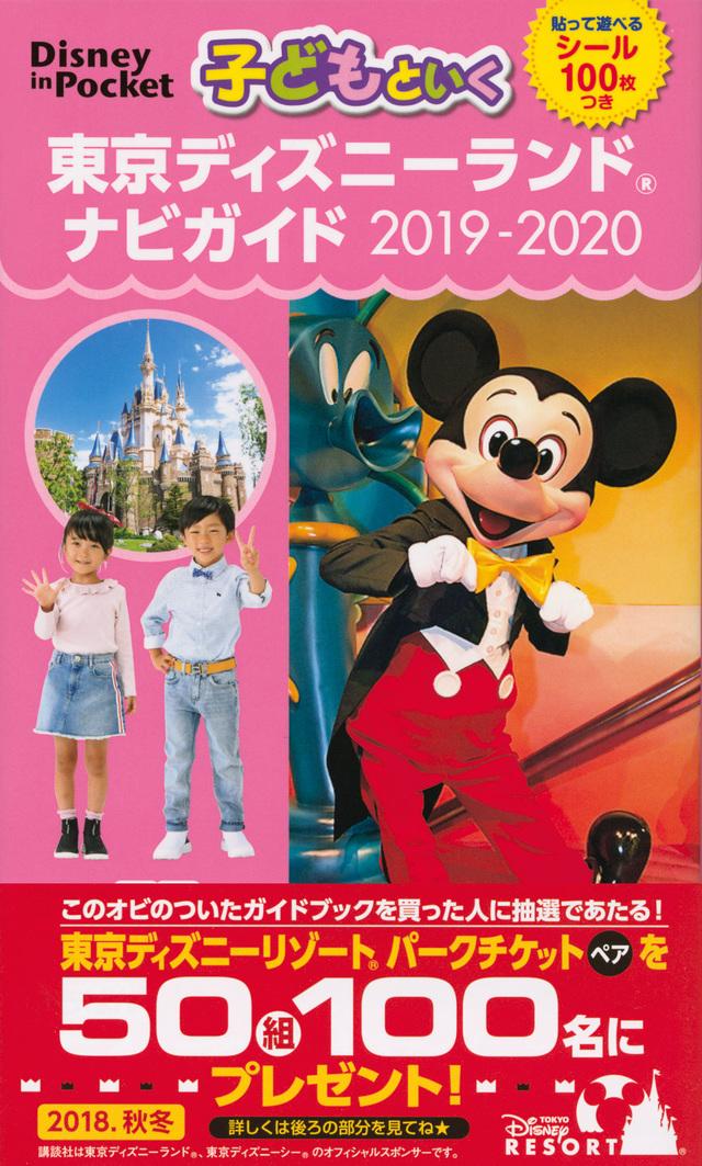 子どもといく 東京ディズニーランド ナビガイド