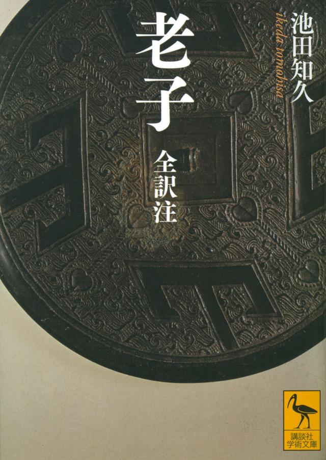池田知久/訳 老子