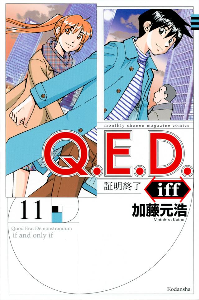 Q.E.D.iff -証明終了-(11)
