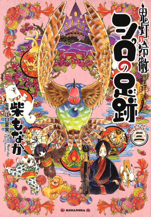 鬼灯の冷徹 シロの足跡(3)