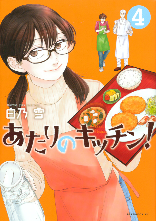 あたりのキッチン!(4)