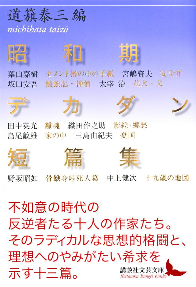 昭和期デカダン短篇集