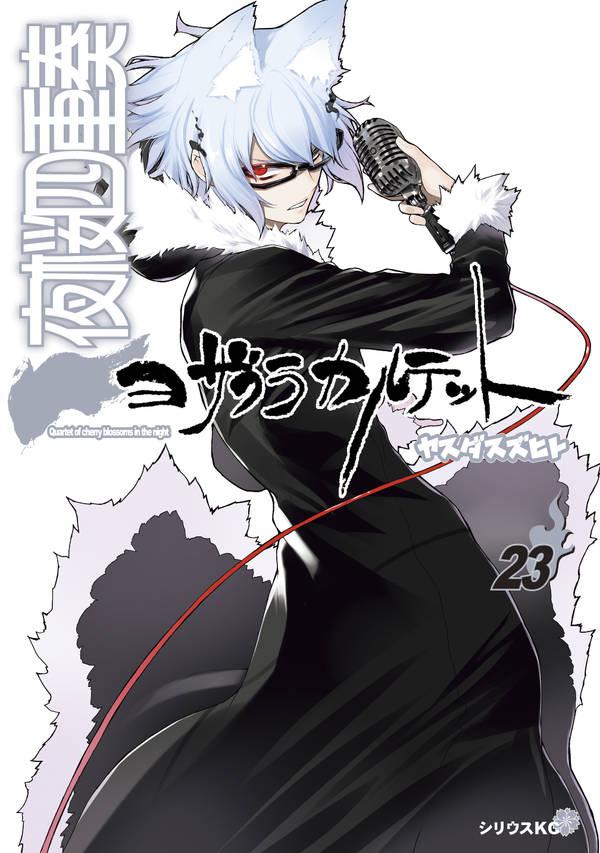 夜桜四重奏~ヨザクラカルテット~(23)