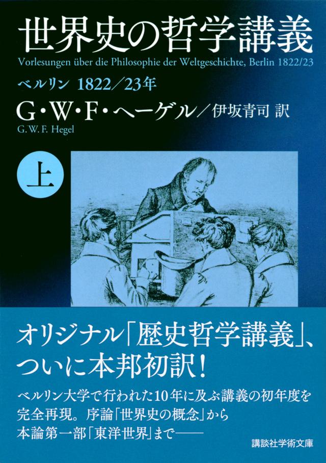 世界史の哲学講義
