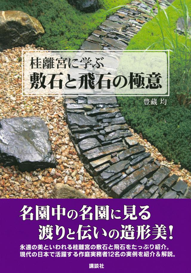 敷石と飛石の極意