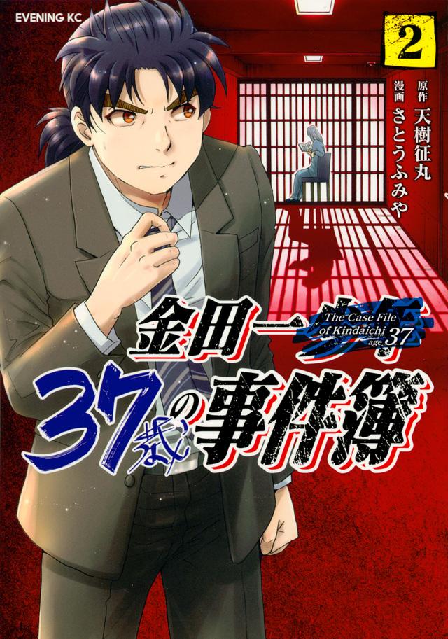 金田一37歳の事件簿(2)