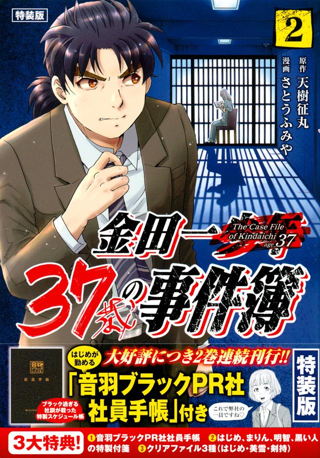 金田一37歳の事件簿(2)特装版