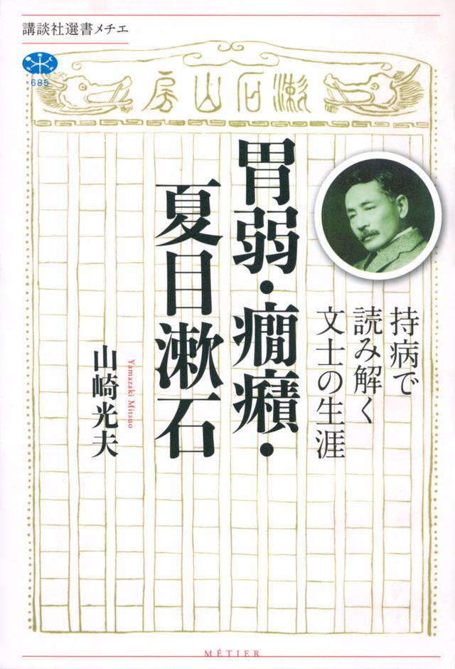 胃弱・癇癪・夏目漱石