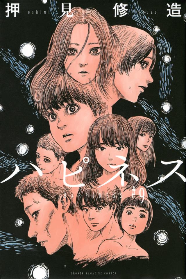 ハピネス(9)