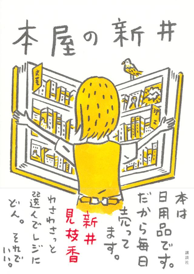 本屋の新井