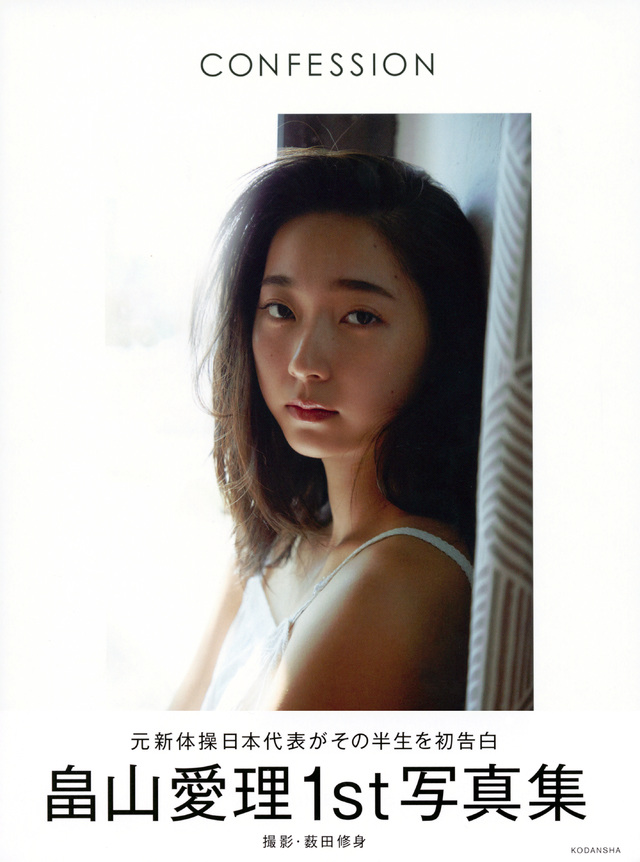 畠山愛理写真集 CONFESSION