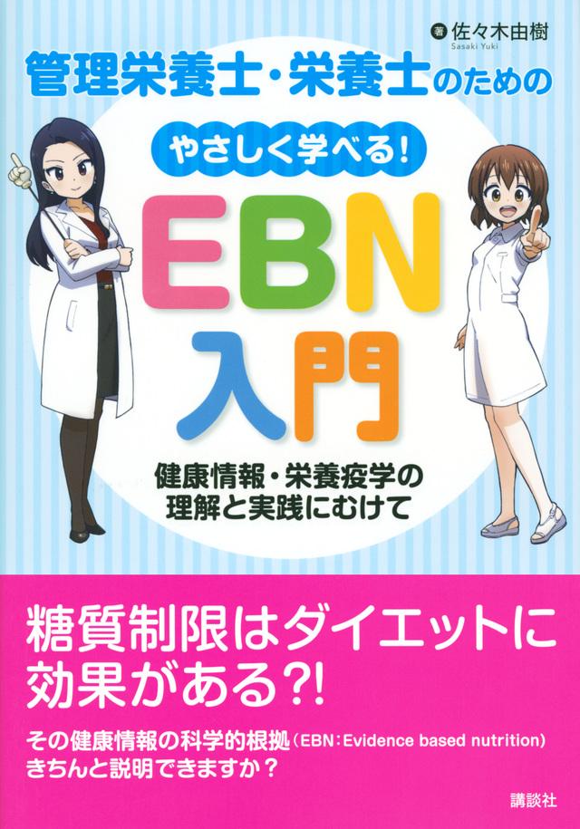 やさしい栄養疫学・EBN入門