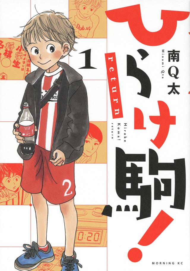 ひらけ駒!return(1)