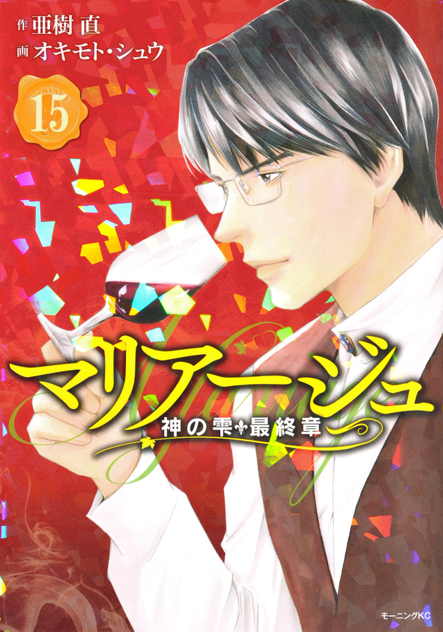 マリアージュ~神の雫 最終章~(15)