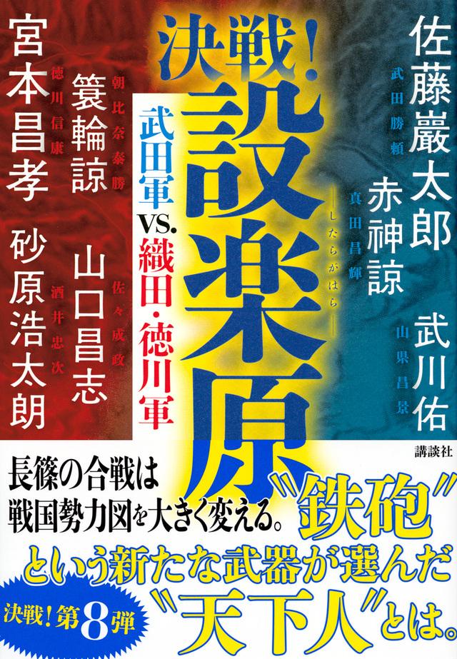 決戦!設楽原 武田軍vs.織田・徳川軍