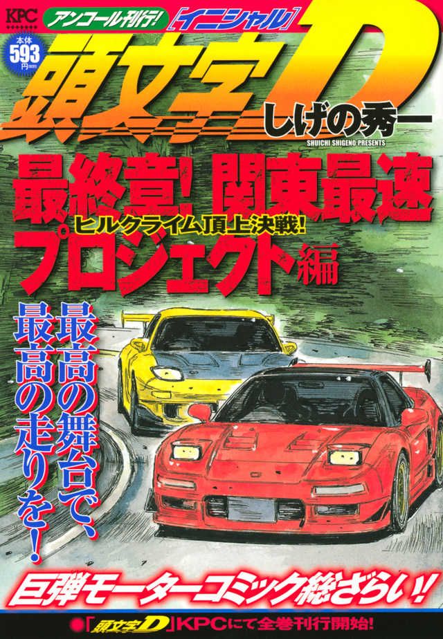 頭文字D 最終章! 関東最速プロジェクト編 ヒルクライム頂上決戦! アンコール刊行!