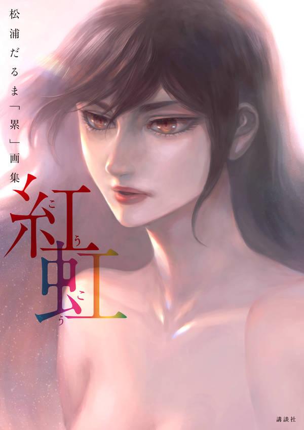 松浦だるま「累」画集 紅虹