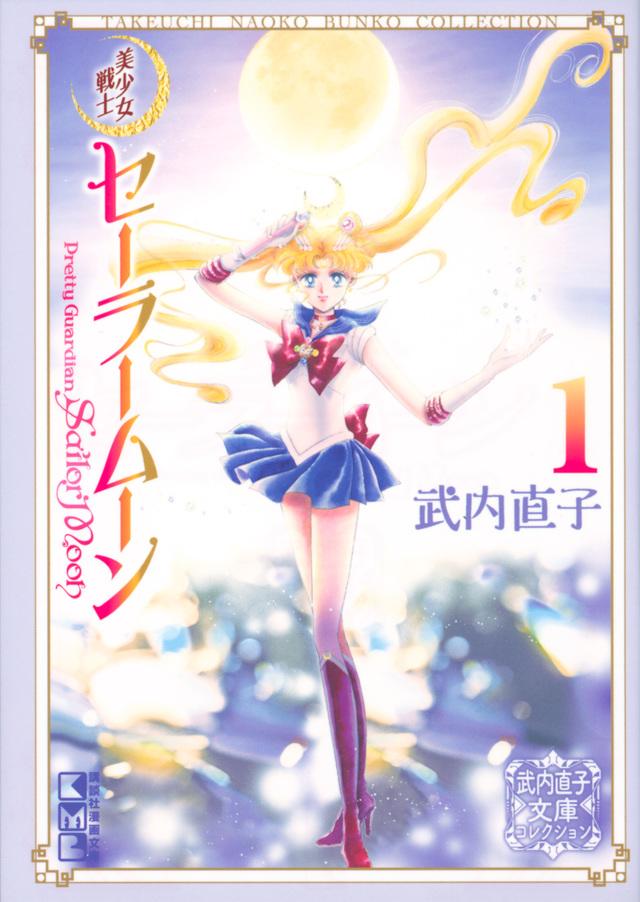 美少女戦士セーラームーン(1) 武内直子文庫コレクション