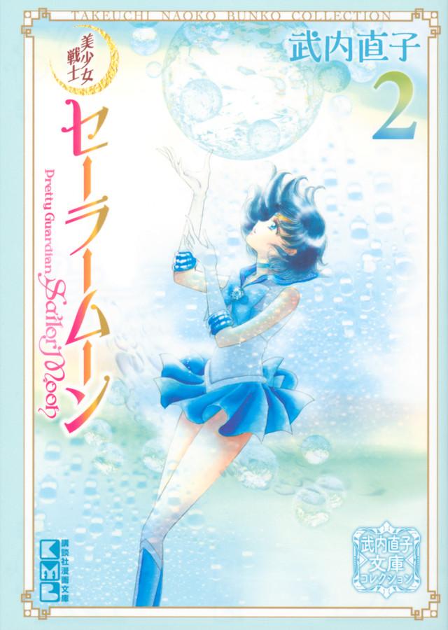 美少女戦士セーラームーン(2) 武内直子文庫コレクション