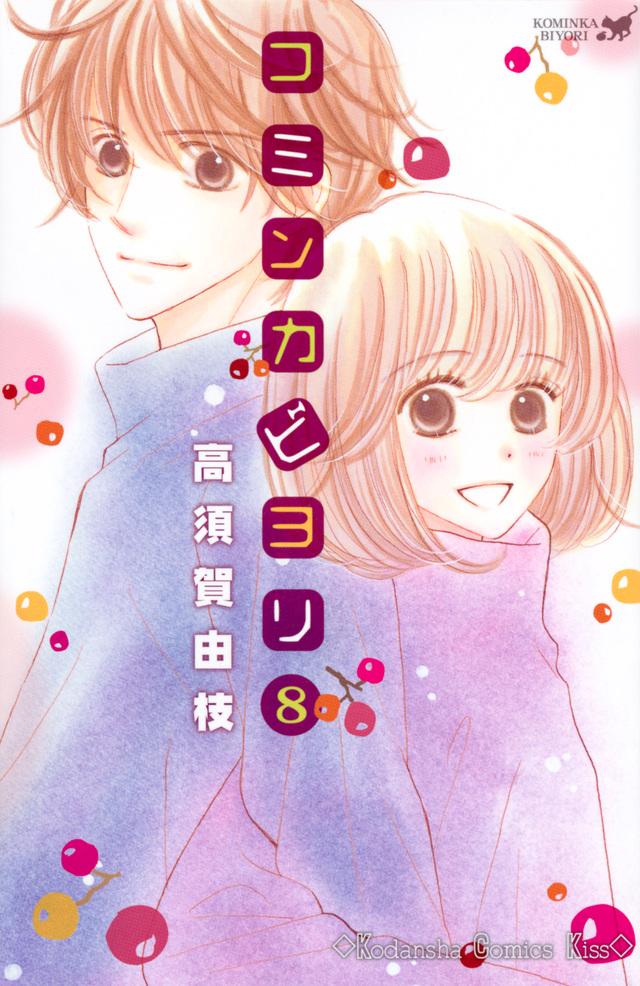 コミンカビヨリ(8)