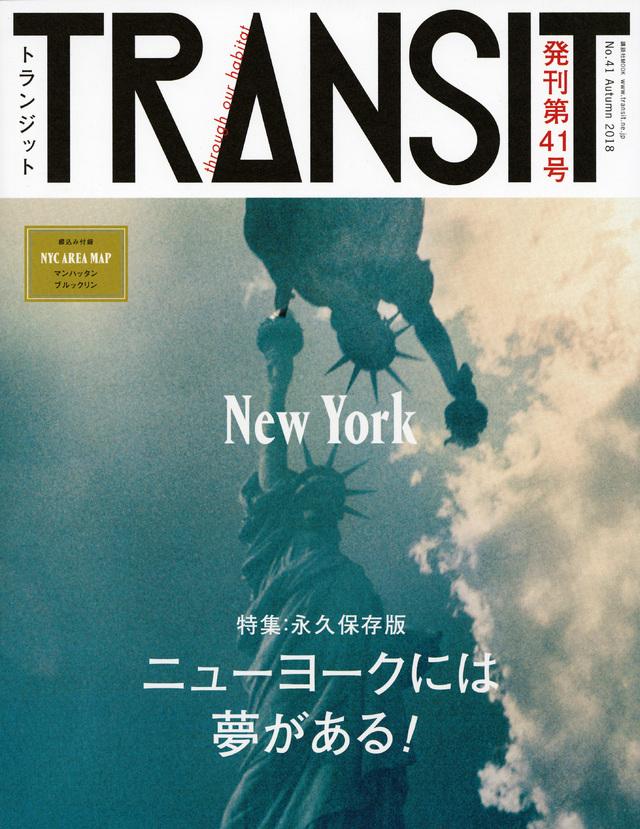 TRANSIT(トランジット)41号 ニューヨークには夢がある!
