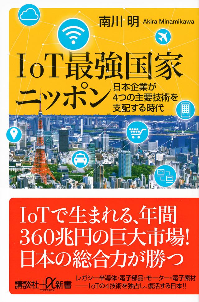 IoT最強国家ニッポン 日本企業が4つの主要技術を支配する時代