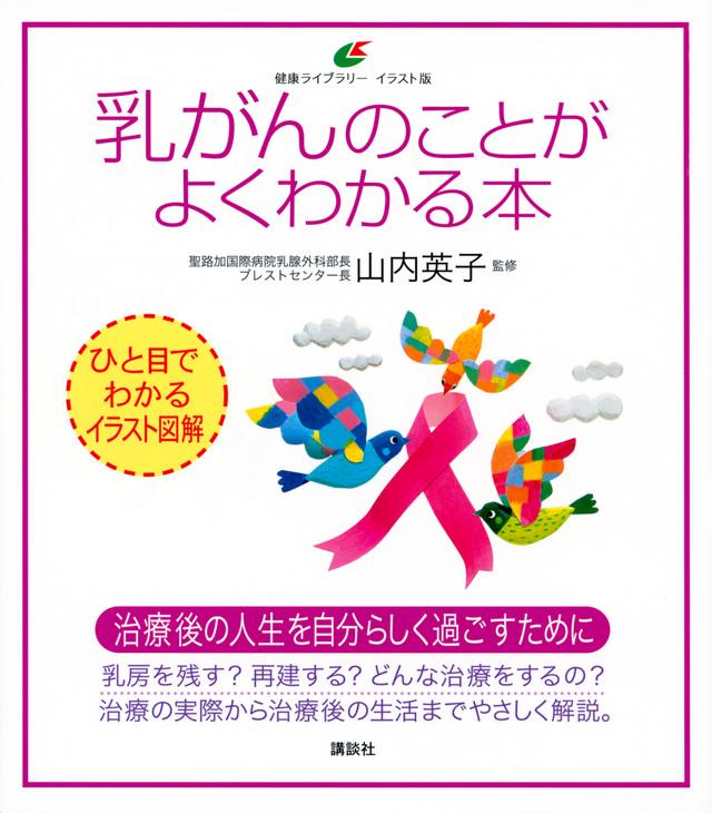 乳がんのことがよくわかる本